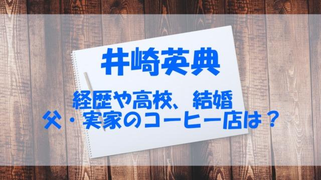 井崎英典 経歴 高校 父 結婚 妻 実家
