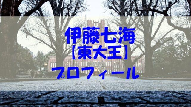 伊藤七海 東大 イケメン 誕生日 身長 父 母 中学