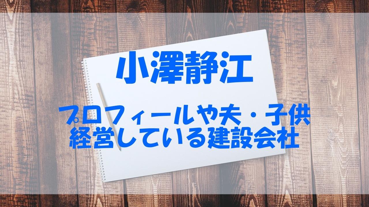 小澤静江 プロフィール 夫 子供 建設会社