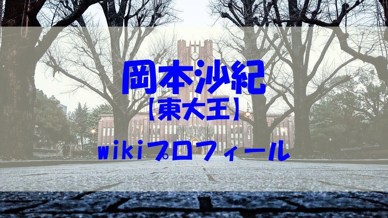 岡本沙紀 wiki 年齢 高校生クイズ