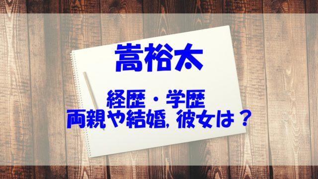 嵩裕太 経歴 学歴 両親 結婚 彼女