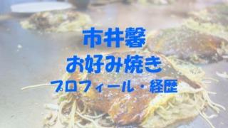 市井馨 お好み焼き プロフ 経歴