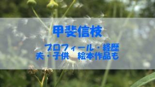 甲斐伸江 プロフィール 経歴