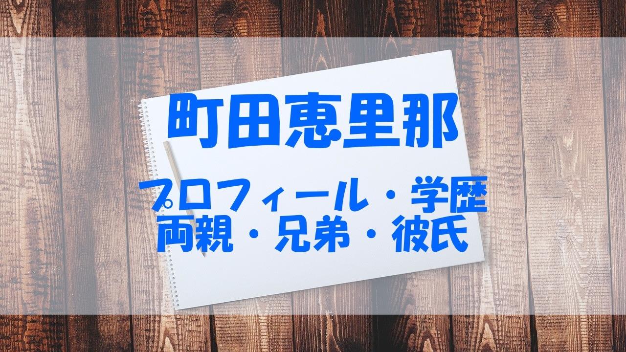 町田恵里那 小学校 中学校 高校 両親 兄弟 彼氏 プロフィール