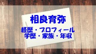 相良育弥 経歴 プロフィール 年収 嫁 子供 中学 高校