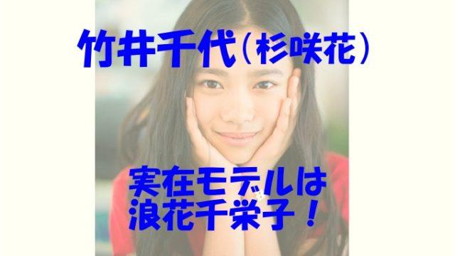 竹井千代 実在 モデル 経歴 結婚 夫 子供