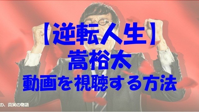 逆転人生 嵩裕太 動画