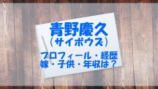青野慶久 プロフィール 経歴 嫁 子供 年収