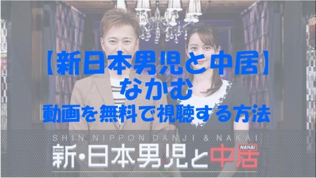 新・日本男児と中居 なかむ 動画