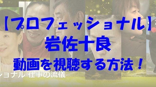 プロフェッショナル 岩佐十良 動画