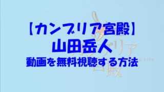 カンブリア宮殿 山田岳人 動画