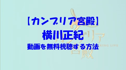 カンブリア宮殿 横川正紀 動画