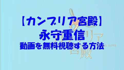 カンブリア宮殿 永守重信 動画