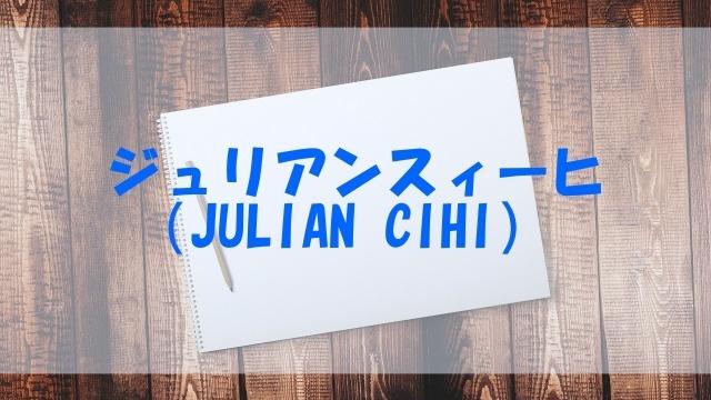 ジュリアンスィーヒ wiki プロフィール 生年月日 母 兄弟