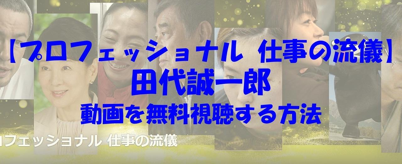 プロフェッショナル 仕事の流儀 田代誠一郎 動画