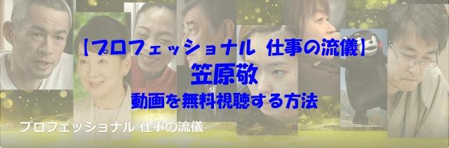 プロフェッショナル 仕事の流儀 笠原敬 動画