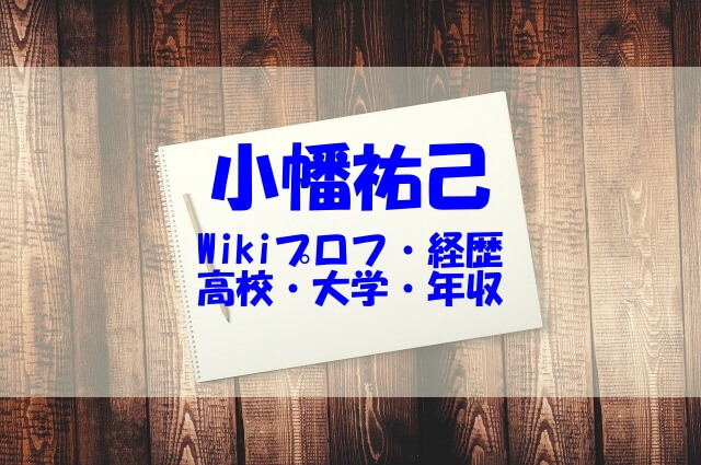 小幡祐己 wikiプロフ 経歴 年収 出身高校 大学