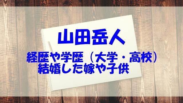 山田岳人 経歴 大学 高校 年収 嫁