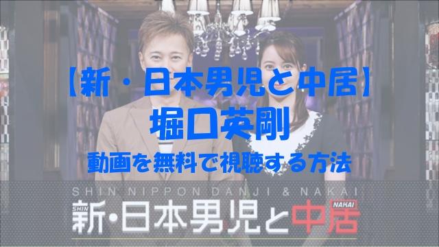 新・日本男児と中居 堀口英剛 動画