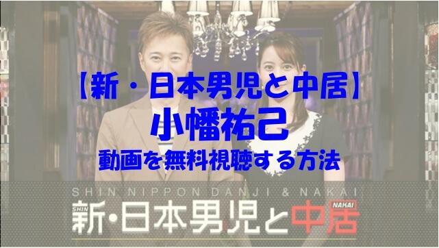 新・日本男児と中居 小幡祐己 動画