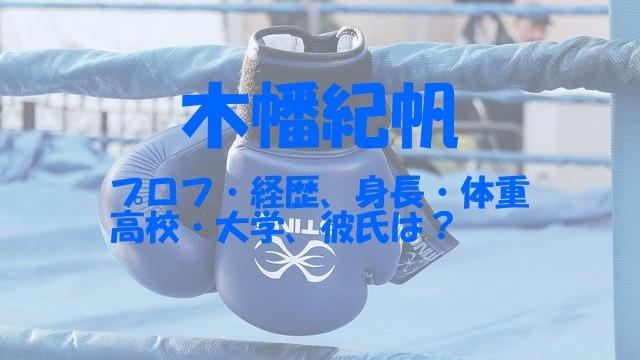 木幡紀帆 プロフィール 経歴 身長 体重 高校 彼氏