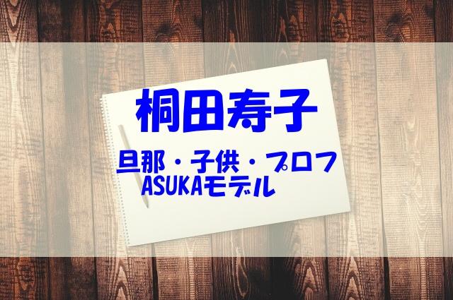 桐田寿子 旦那 子供 プロフィール 経歴 ASUKAモデル