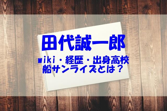 田代誠一郎 wikiプロフ 経歴 出身高校 大学 船サンライズ