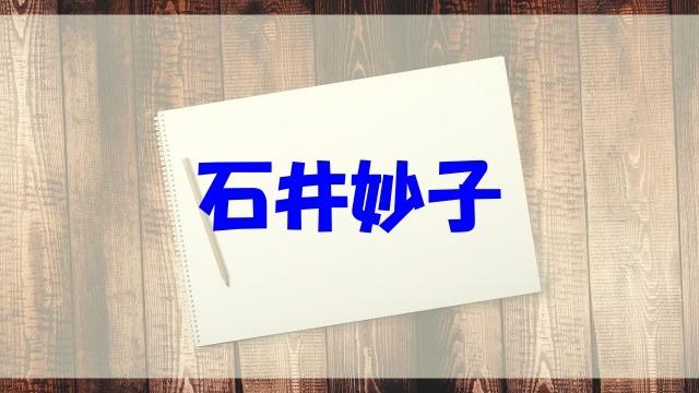 石井妙子 結婚 高校 経歴 wiki 子供