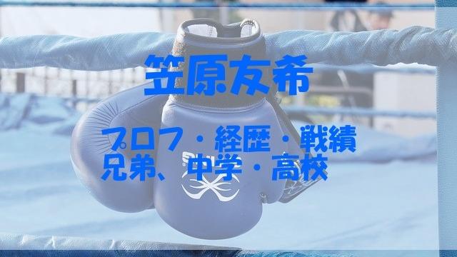 笠原友希 プロフィール 経歴 戦績 兄弟 中学 高校