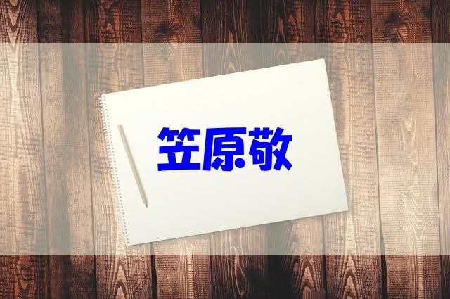 笠原敬 経歴 学歴 大学 高校 家族 妻 子供