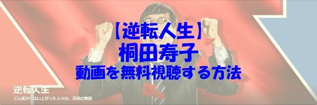 逆転人生 桐田寿子 動画