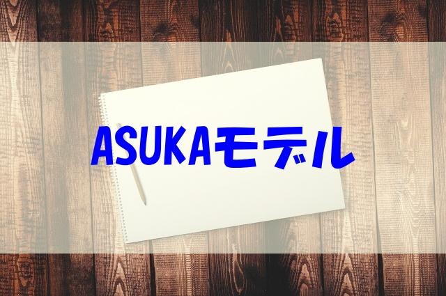 ASUKAモデル