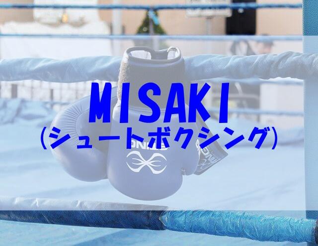 MISAKI プロフィール 経歴 身長 体重 高校 大学 彼氏