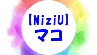 NiziU マコ