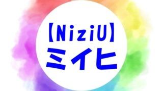 NiziU ミイヒ