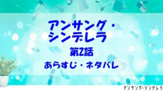アンサングシンデレラ 2話 あらすじ ネタバレ