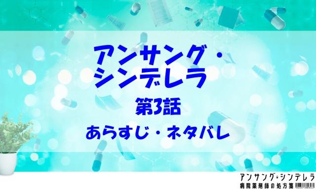 アンサングシンデレラ 3話 あらすじ ネタバレ