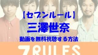 セブンルール 三澤世奈 動画