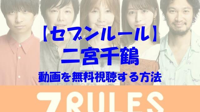 セブンルール 二宮千鶴 動画