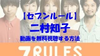 セブンルール 二村知子 動画