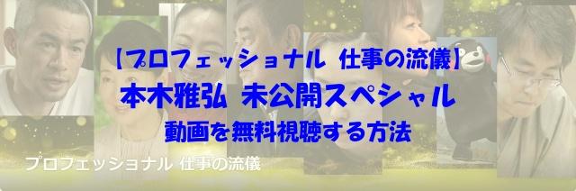 プロフェッショナル 仕事の流儀 本木雅弘 動画