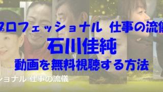 プロフェッショナル 仕事の流儀 石川佳純 動画