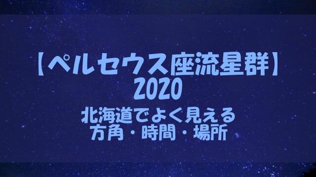 ペルセウス座流星群 2020 北海道 方角 時間 場所