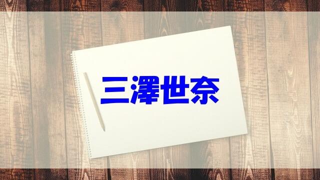 三澤世奈 wiki 経歴 高校 大学 江戸切子 結婚 旦那 子供