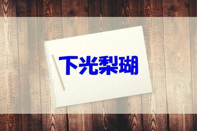 下光梨瑚 経歴 wiki 高校 大学 両親 兄弟