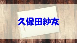 久保田紗友 wiki 経歴 両親 出身中学 高校 大学