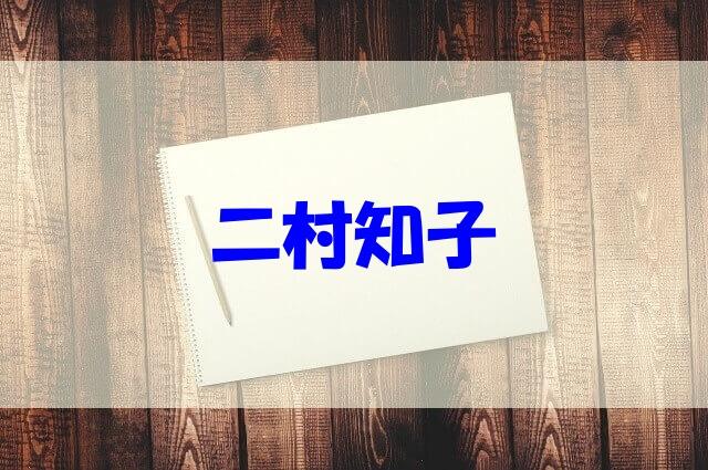 二村知子 年齢 元夫 シンクロ 結婚 wiki 経歴 高校 大学