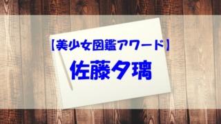 佐藤夕璃 wikiプロフ 年齢 身長 出身高校 大学 Youtube チャンネル インスタ