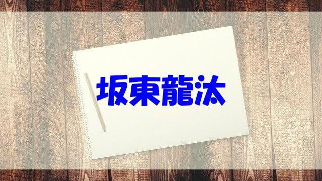 坂東龍汰 大学 両親 ニューヨーク 兄弟 実家 インスタ