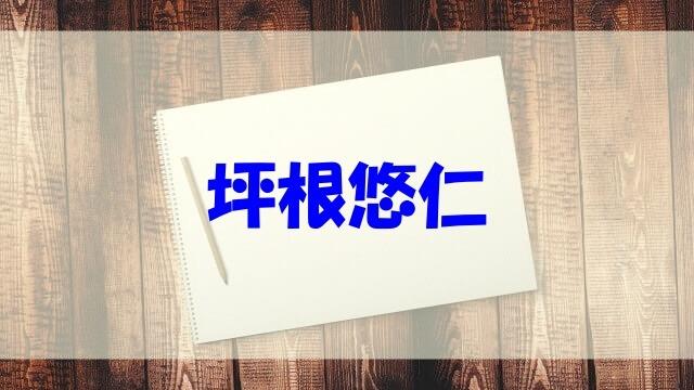 坪根悠仁 wiki 経歴 出身高校 彼女 プロフィール